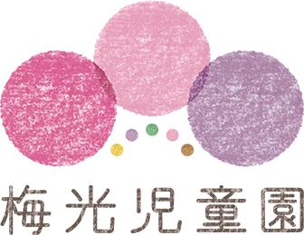 梅光児童園ロゴ